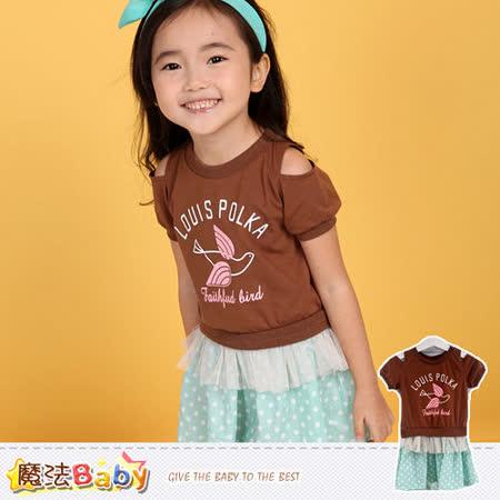 魔法Baby~洋裝~韓版女童洋裝連身裙~k34318