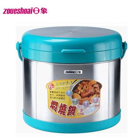 【網購】gohappy 線上快樂購日象 不鏽鋼斷熱保溫燜燒鍋(2L) ZOP-8260S評價好嗎中 友 百貨