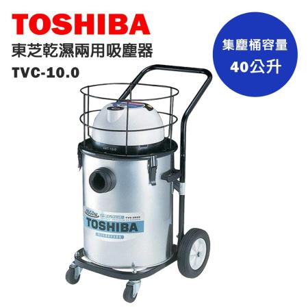 【TOSHIBA 東芝】工業用乾濕兩用吸塵器 TVC-10.0
