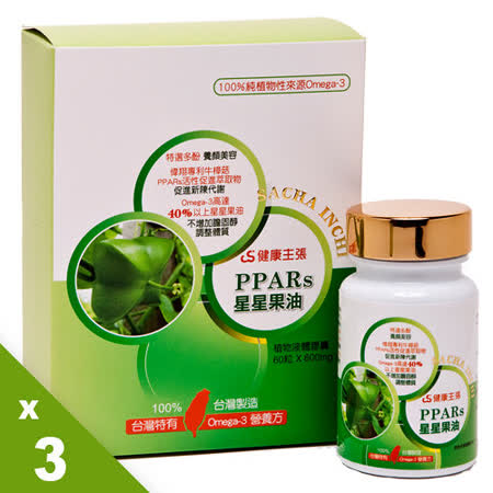 【健康主張】】PPARs星星果油Omega-3膠囊(60粒/瓶*3瓶)