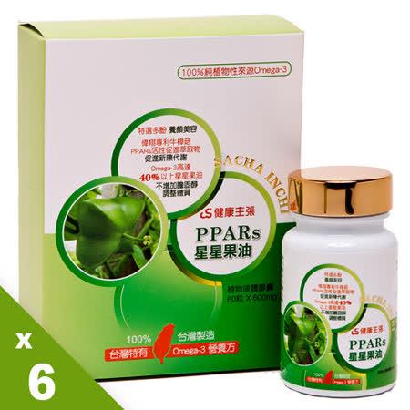 【健康主張】PPARs星星果油Omega-3膠囊(買五送一)