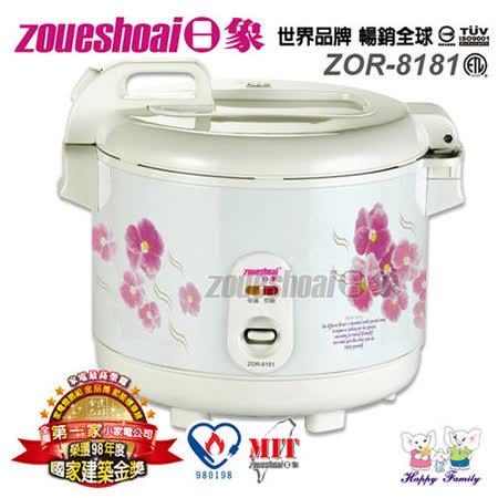 日象 18人立體保溫電子鍋 圓型白色 ZOR-8181VW