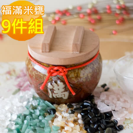 【開運納福】福滿米甕聚寶盆附木蓋9件組