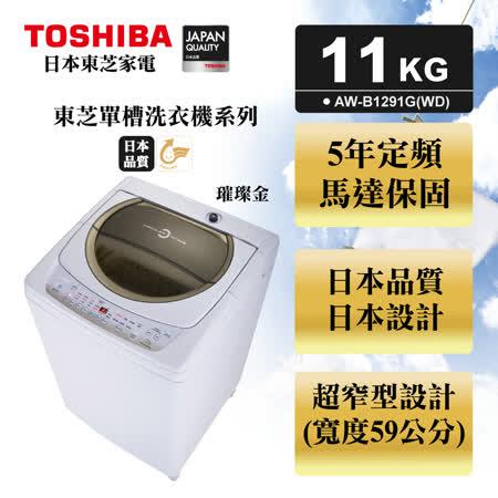TOSHIBA東芝星鑽不鏽鋼槽11公斤洗衣機 AW-B1291G(WD)璀璨金