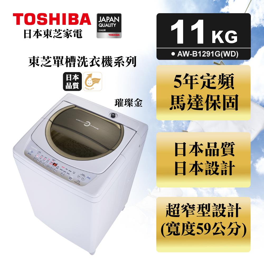 TOSHIBA東芝星鑽不鏽鋼槽11公斤洗衣機 AW~B1291G^(WD^)璀璨金