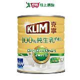 克寧100%天然即溶奶粉1.35kg