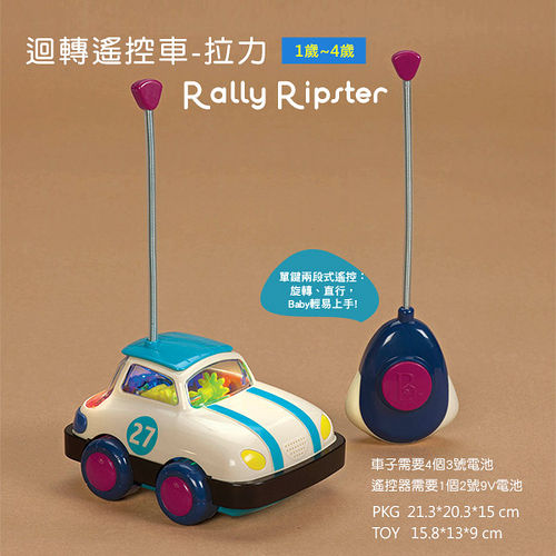 【美國B.Toys感統玩具】迴轉遙控車-拉力