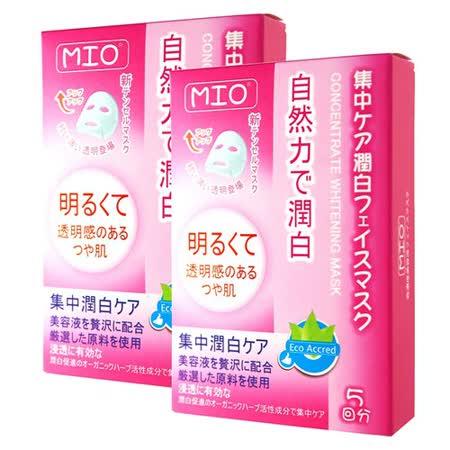 MIO集中潤白天絲布面膜-2盒組