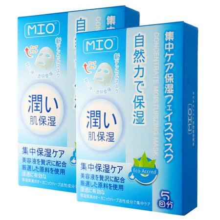 MIO集中保濕天絲布面膜-2盒組