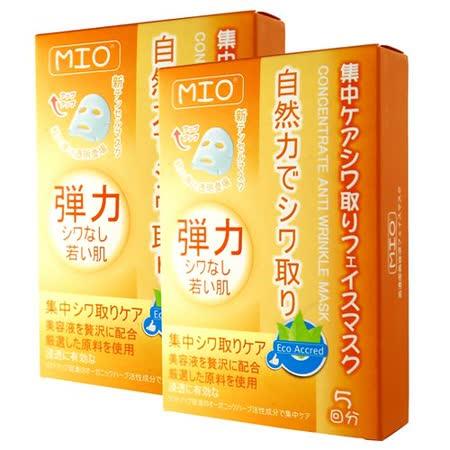 MIO集中抗皺天絲布面膜-2盒組
