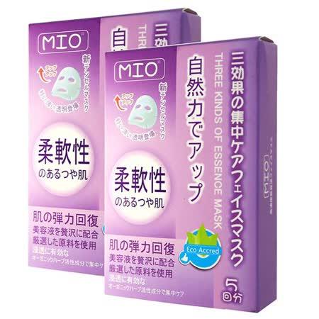MIO集中全效天絲布面膜-2盒組