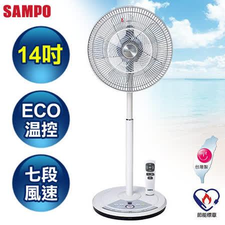 SAMPO聲寶 14吋ECO智能溫控DC節能風扇 SK-ZH14DR