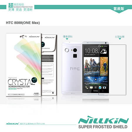 NILLKIN HTC One Max 803s 超清防指紋保護貼(含鏡頭貼套裝版)