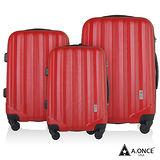 【A.ONCE】閃耀之星ABS磨砂輕量三件套行李箱/登機箱