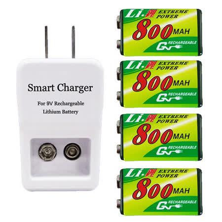 GN 9V 鋰充電池充電器組(充電器+鋰電池4顆)