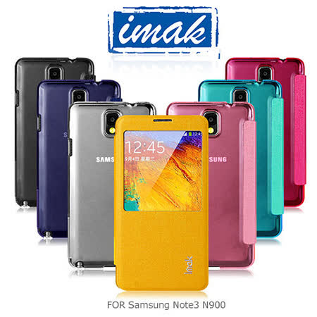 IMAK Samsung N900 Galaxy Note 3 貝殼系列皮套