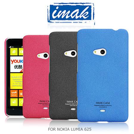 IMAK Nokia Lumia 625 牛仔超薄保護殼