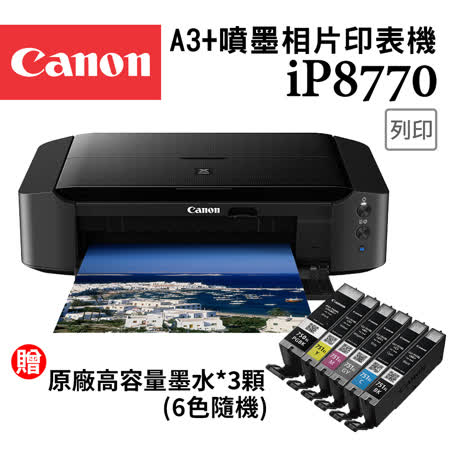 Canon PIXMA iP8770 A3+ 噴墨相片印表機