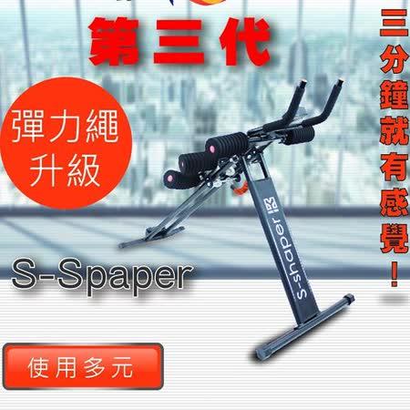【輝葉】第三代塑腹健身器