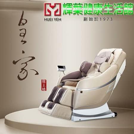 【輝葉】皇家龍王按摩椅