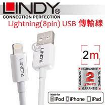 LINDY 林帝 Apple認證 Lightning (8pin) USB傳輸線 2m (31352)