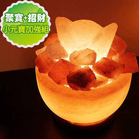 【Naluxe】精巧聚寶盆水晶鹽燈+小元寶開運組(特價品)