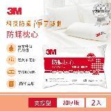 【3M】淨呼吸防蹣枕心-支撐型(加厚版) 2入