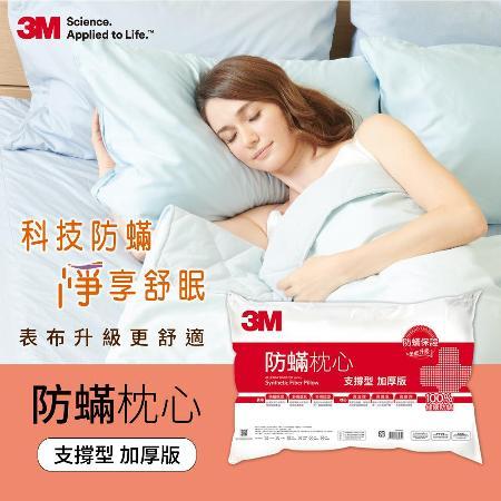 3M 淨呼吸防蹣枕心-支撐型(加厚版)