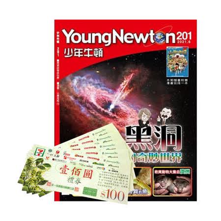 《少年牛頓》1年12期 + 7-11禮券500元