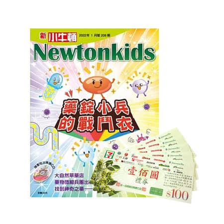 《新小牛頓》1年12期 + 7-11禮券500元