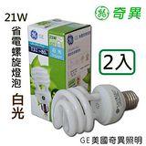 奇異 T3-21W省電燈泡2入 白光