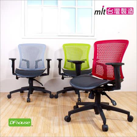 《DF house》艾瑞克舒適尼龍網布辦公椅(3色)