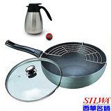 【SILWA西華】經典陽極小炒鍋28CM+【鍋霸】辦公咖啡壺-700ML