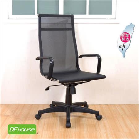 《DFhouse》超透氣人體工學全網電腦椅(黑色)