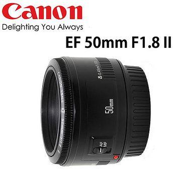 Canon EF 50mm F 1.8 II 標準鏡頭(公司貨)