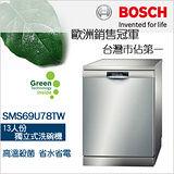 德國 BOSCH 13人份 Zeolite沸石獨立式洗碗機 SMS69U78TW