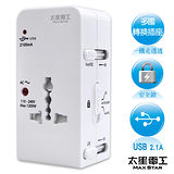 【太星電工】真安全多國轉換旅行用插座/附USB AA202