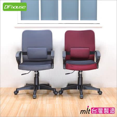 《DFhouse》伊士丹舒適護腰電腦椅-◆加厚泡棉◆