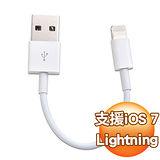 Lightning-usb 迷你傳輸線《支援iOS 7》