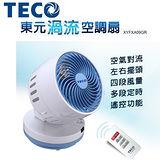 東元TECO-渦流空調遙控循環扇(XYFXA09GR)