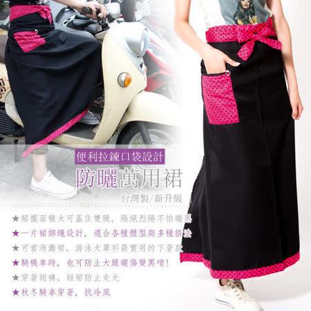 【美麗焦點】口袋造型防曬綁帶式萬用裙-3款(4401)