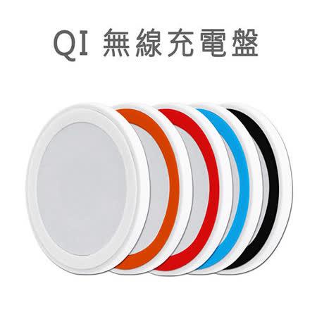 無線充電盤 相容QI 充電板 前後防滑墊 手機充電座