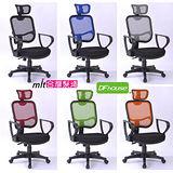 《DFhouse》馬可波羅特級網布電腦椅(6色)