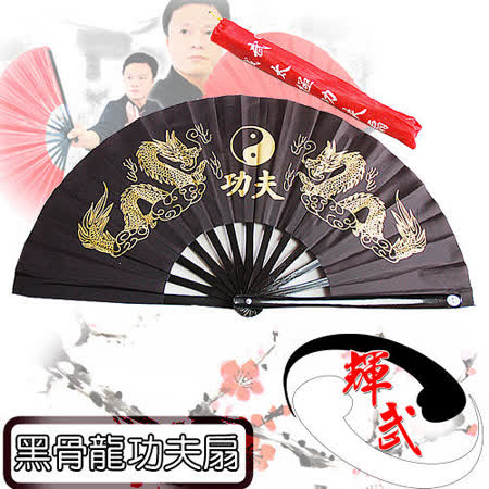 【輝武】武術用品-全竹骨金龍太極圖-黑骨龍功夫扇(1把)