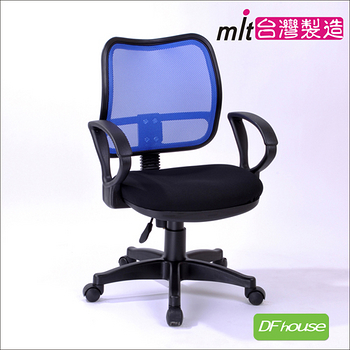 《DFhouse》亞德里護腰網布電腦椅(5色)