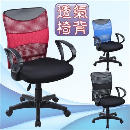 《DF house》三色弦月網布電腦椅-3色