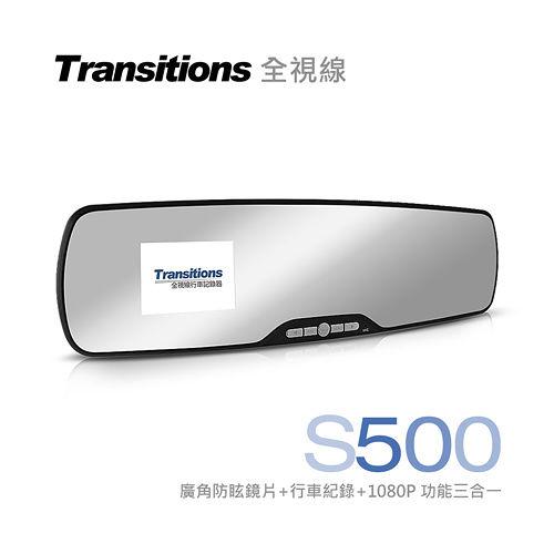 全視線S500 超廣角120度 防眩光 超輕薄後視鏡行車紀錄器 漏秒1080P行車記錄器(送16G TF卡)