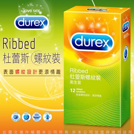 Durex杜蕾斯-螺紋型 保險套(12入)