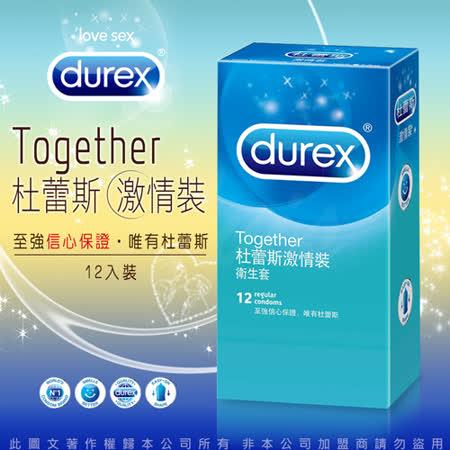 Durex杜蕾斯-激情型 保險套(12入)