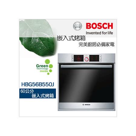 德國 BOSCH 60公分嵌入式烤箱 HBG56B550J